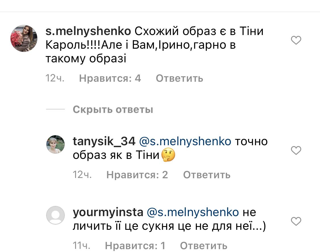 Скріншот коментарів на сторінці Ірини Федишин