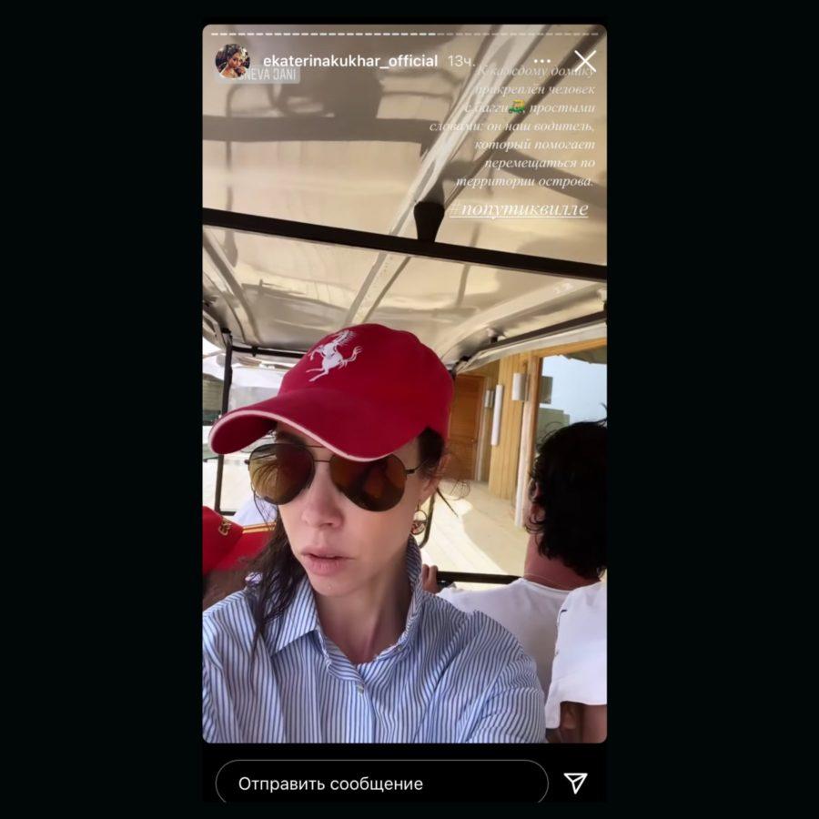 Скріншот сторінки Instagram Катерини