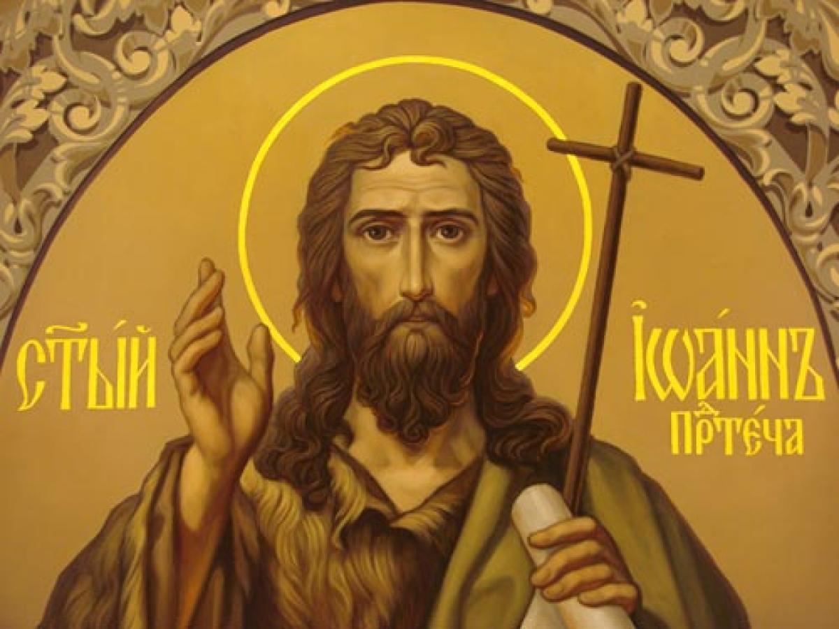 20 січня вшановують Іоанна Хрестителя