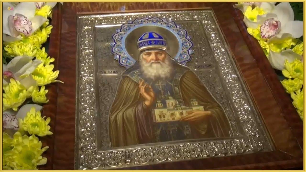 Ікона Іона Київського
