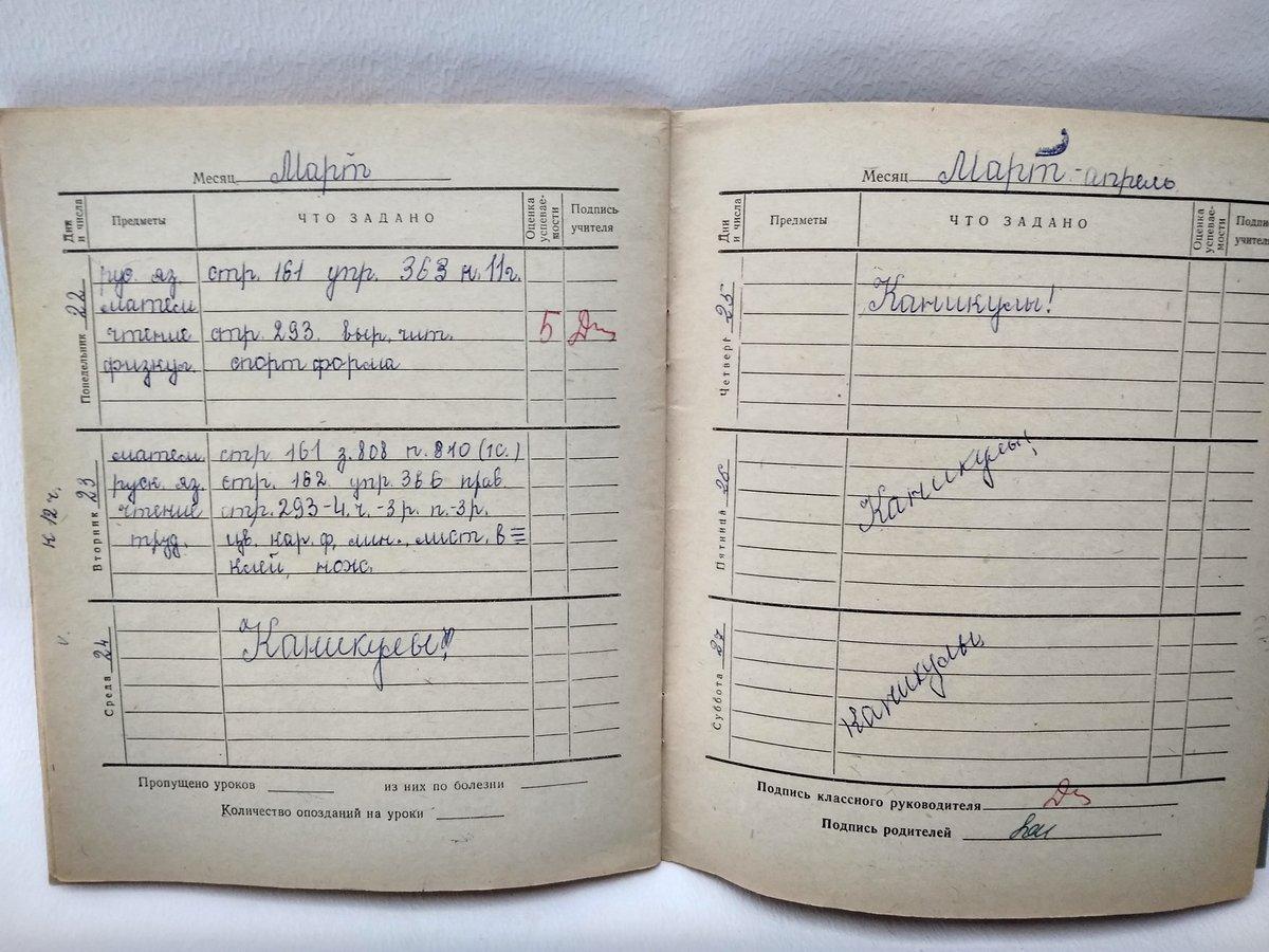 Нагадування у щоденнику