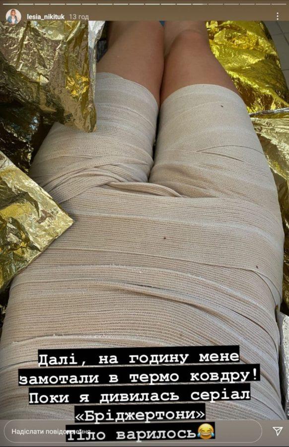 Леся Нікітюк поділилася секретом стрункості