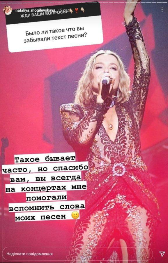 Наталія Могилевська поділилася непередбачуваними ситуаціями на сцені