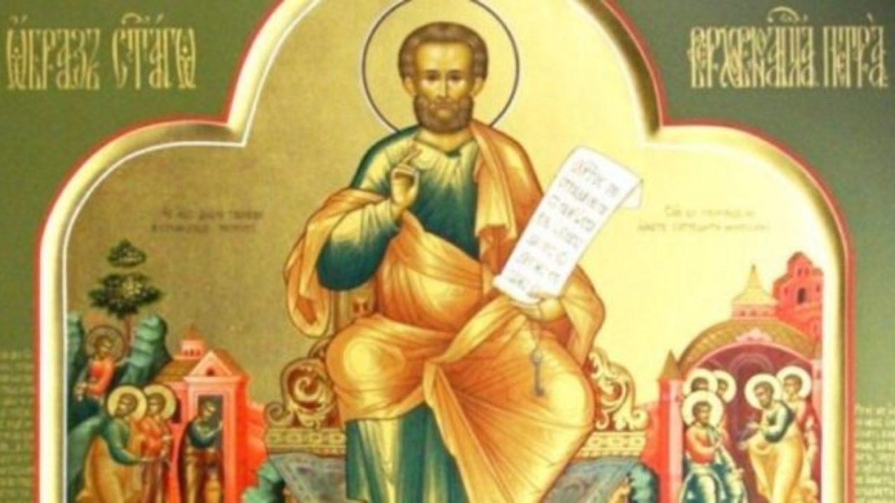 Свято Петра Вериги
