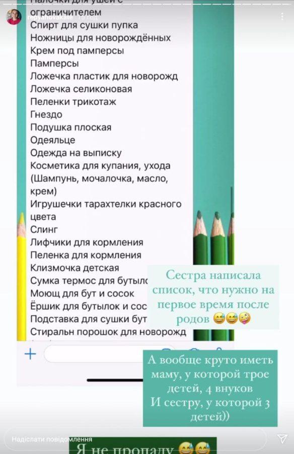 Катерина Репяхова показала список необхідних речей