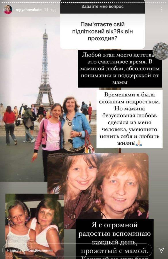 Катерина Репяхова розповіла про юнацькі роки