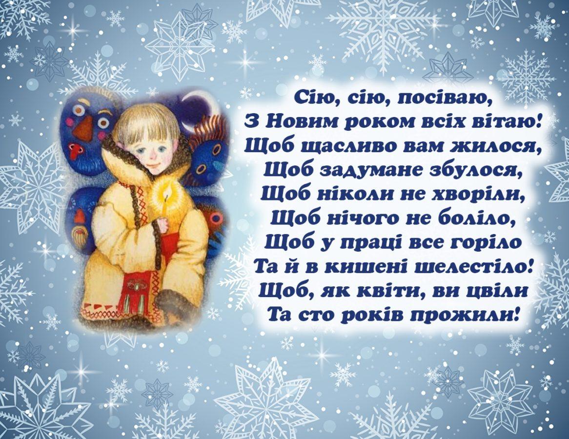 Привітання зі Старим Новим роком