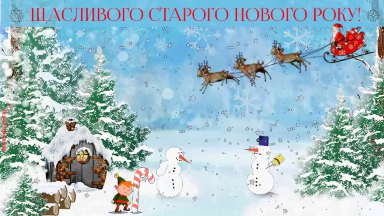 14 січня святкують Василя та Старий Новий рік