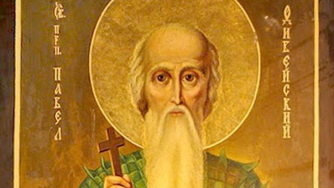День Павла Фівейського або Павлів день