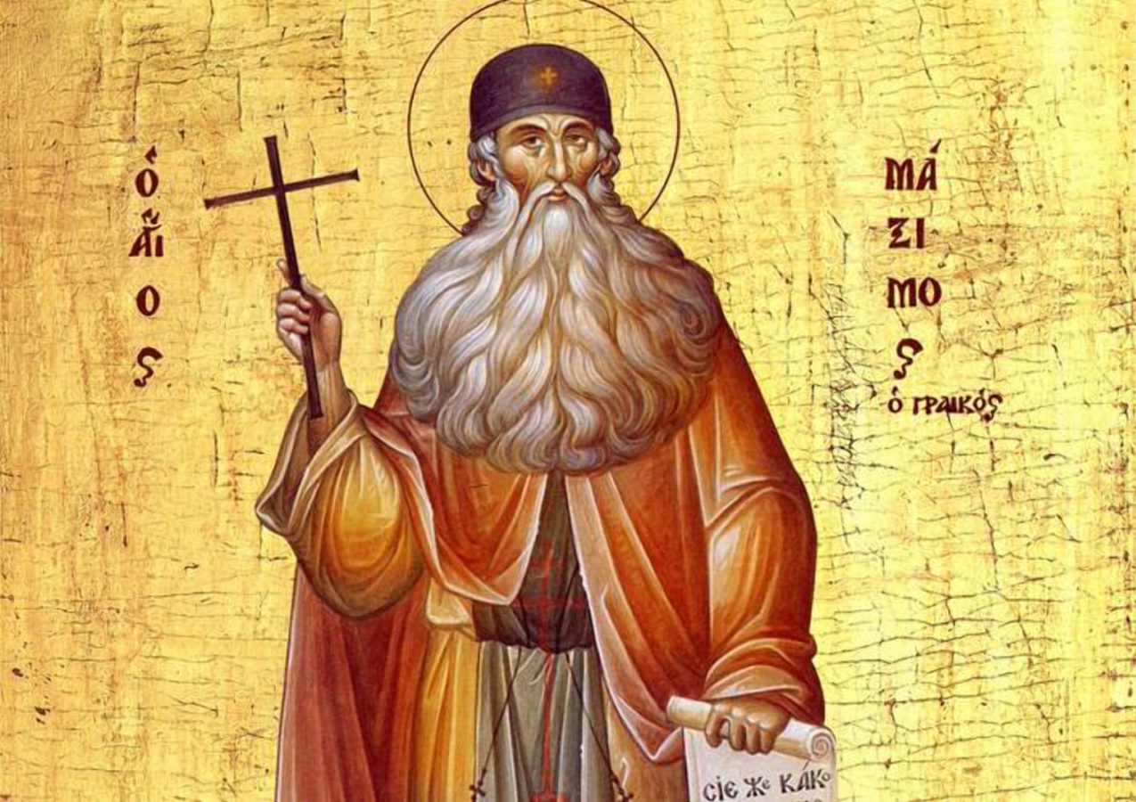 3 лютого віряни вшановують пам'ять Максима Грека