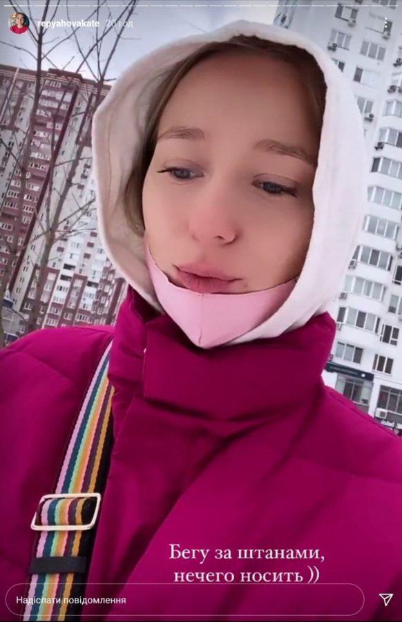 Катерина Репяхова поскаржилася на відсутність одягу