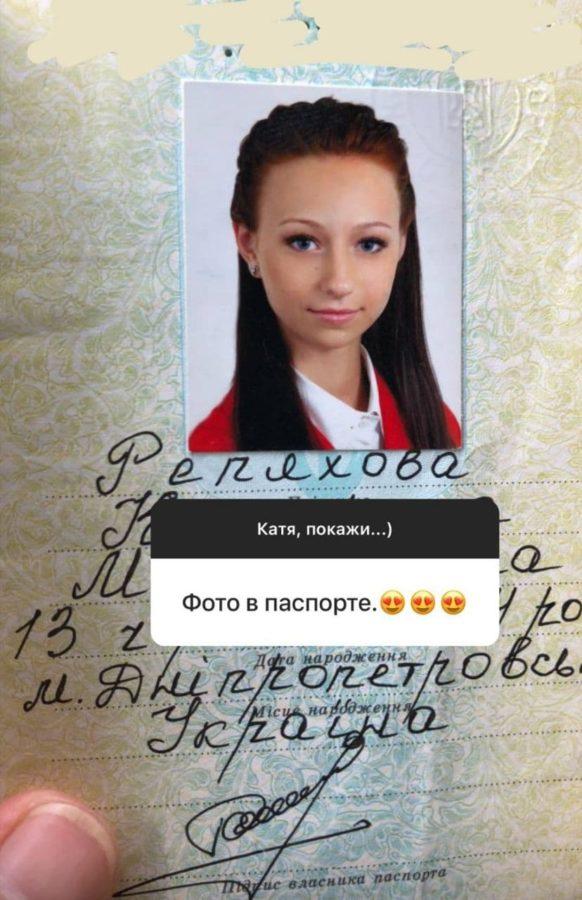 Катерина Репяхова поділилася своїм знімком у документах