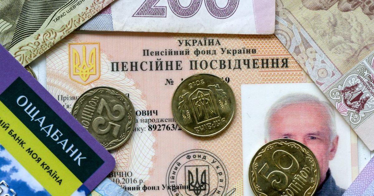 Хто та в якому розмірі отримує найбільші пенсії в Україні