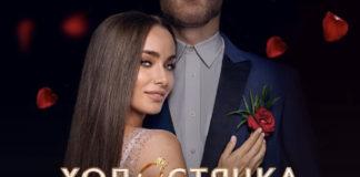 Героїня минулого сезону Ксенія Мішина