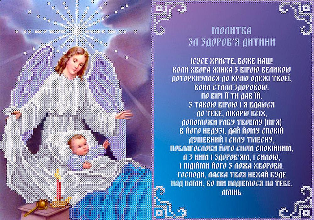 Молитва до Ісуса