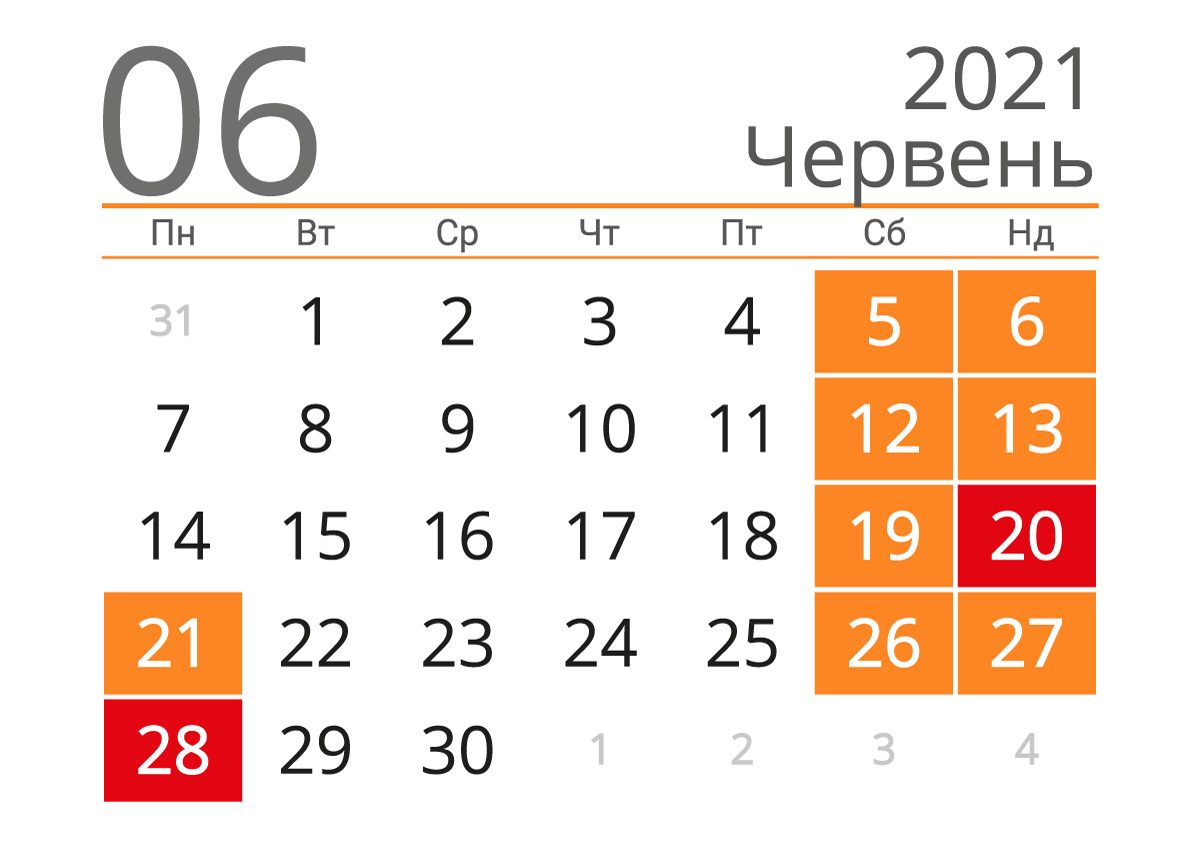 Календар вихідних днів у червні 2021 року