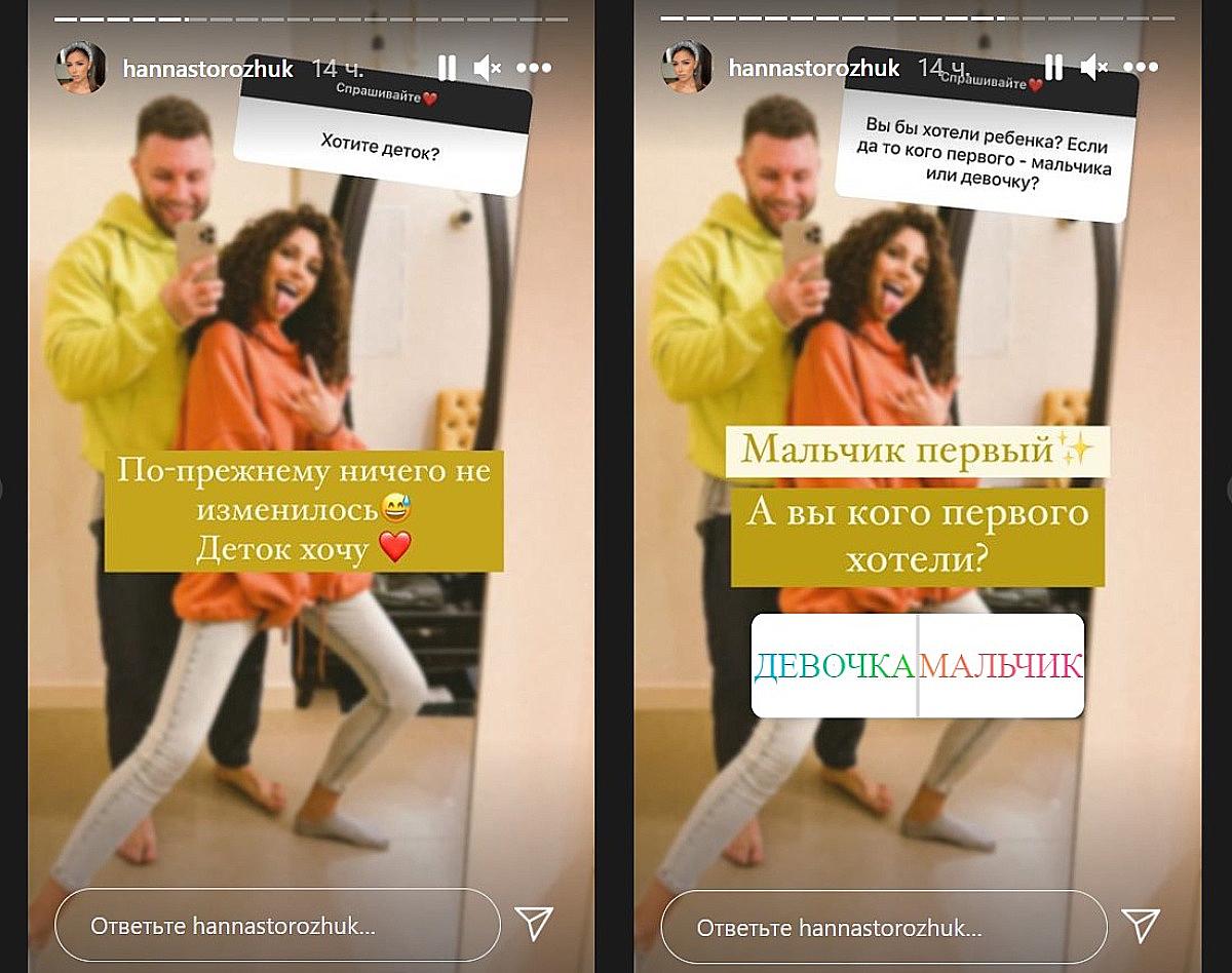 Скріншот з Інстаграму Анни Богдан
