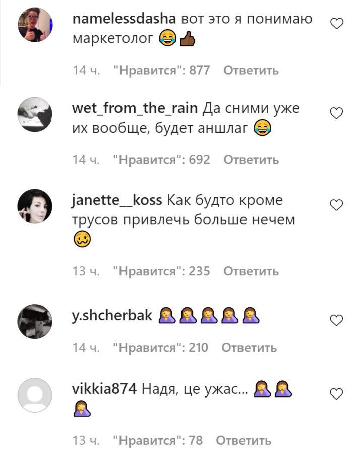 Коментарі під фото Наді Дорофєєвої