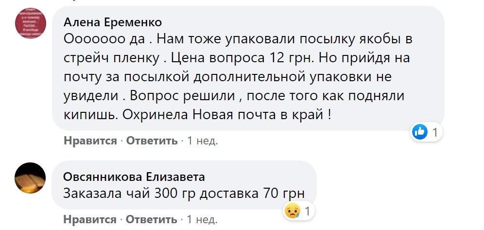 Коментарі користувачів Фейсбук