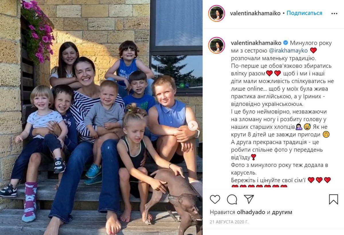 Валентина Хамайко з дітьми та племінниками