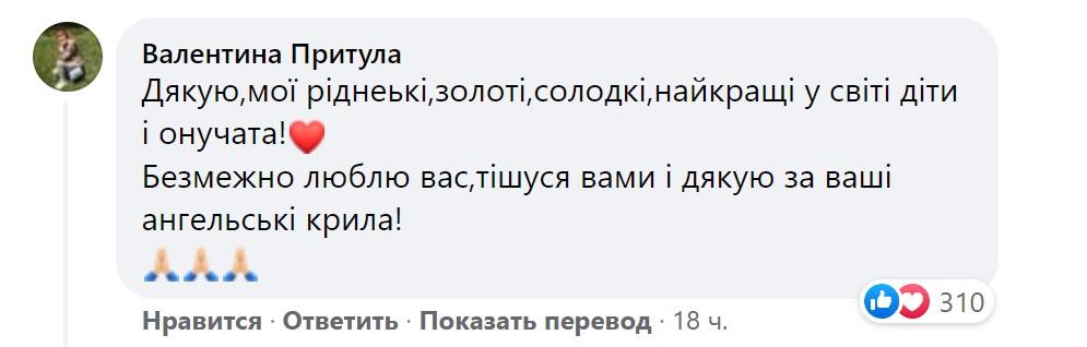 Коментар Валентини Василівни Притули