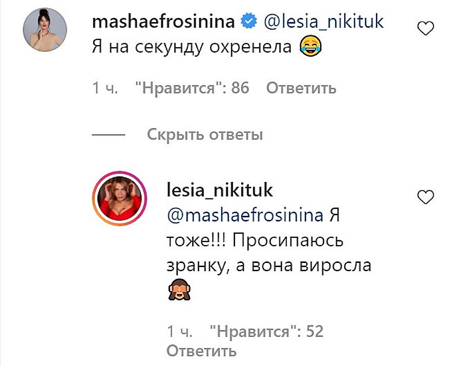 Коментарі під фото Лесі Нікітюк