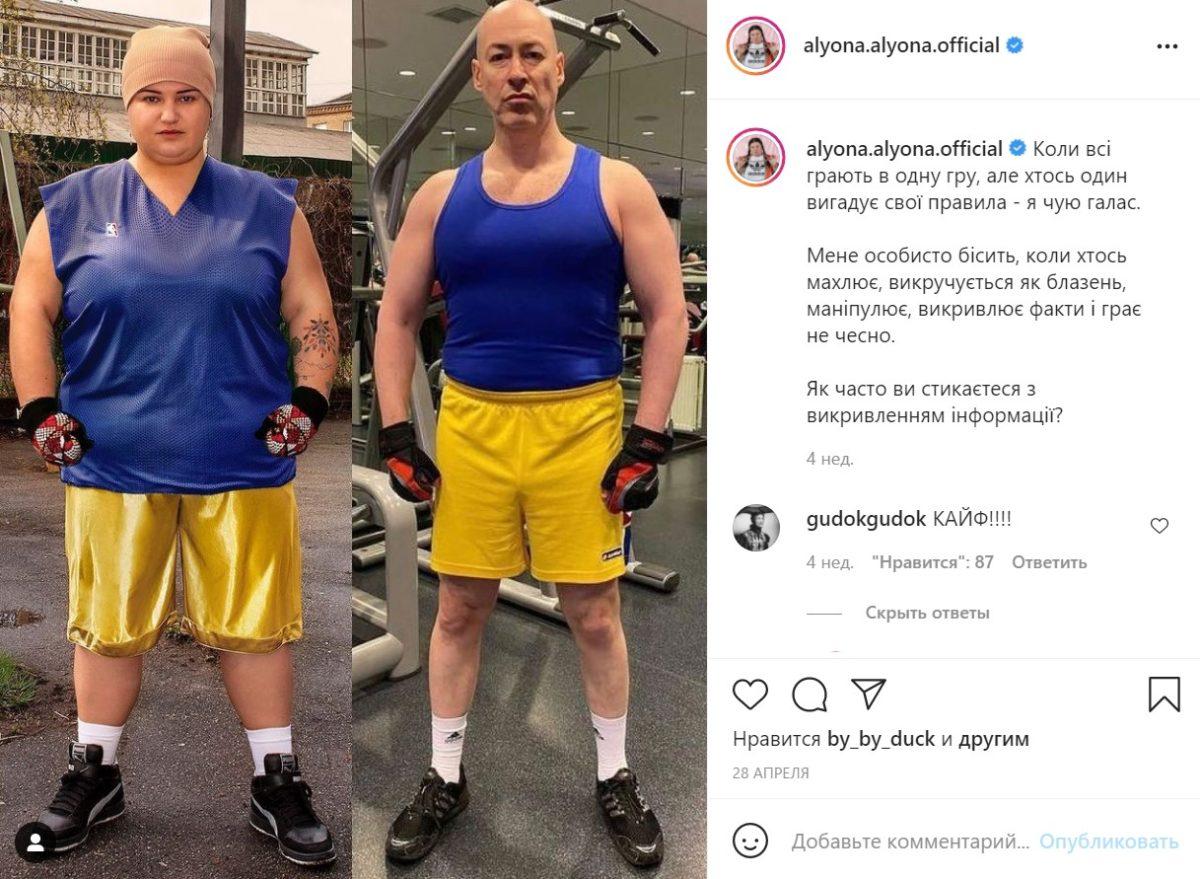 Alyona Alyona vs Дмитро Гордон