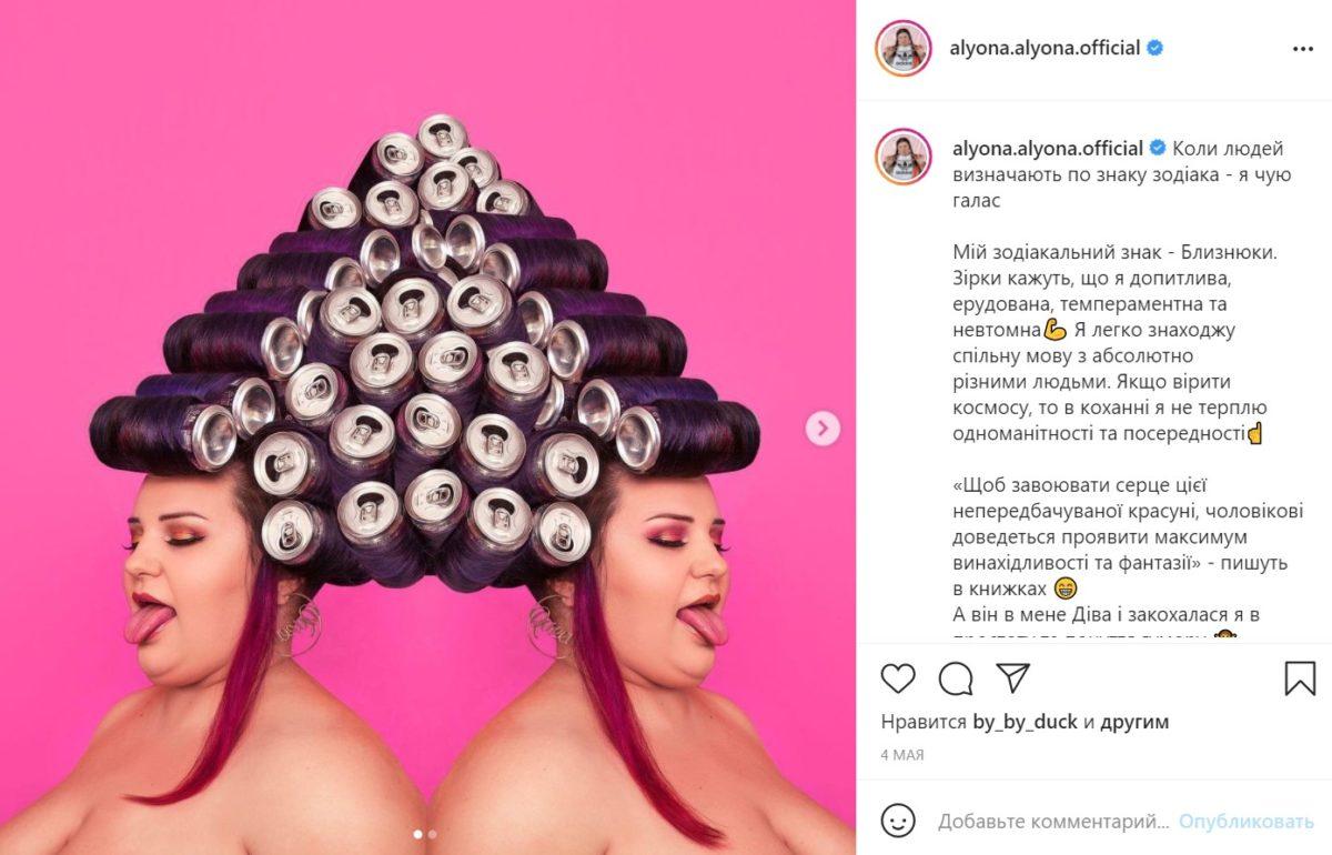 Alyona Alyona vs Карді Бі