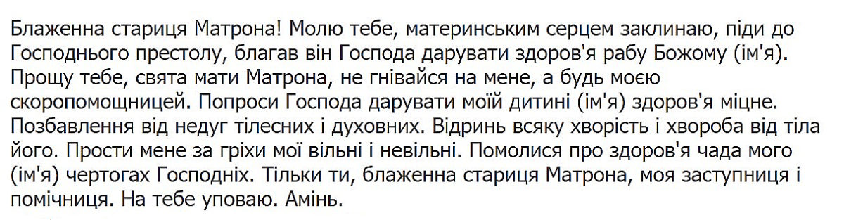 Молитва до Матрони Московської