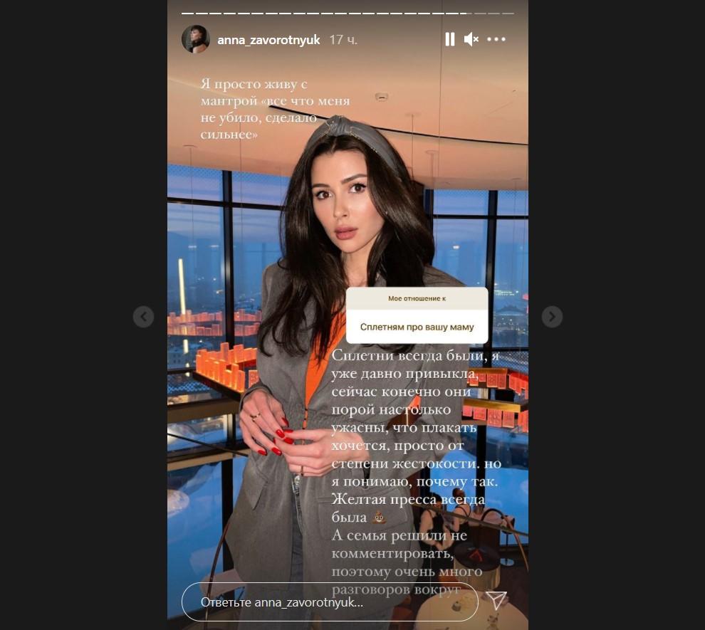 Скріншот з Інстаграму Анни Заворотнюк