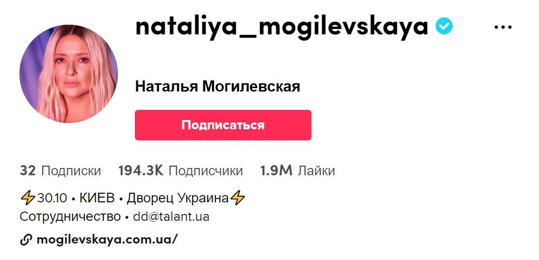 ТікТок Наталі Могилевської