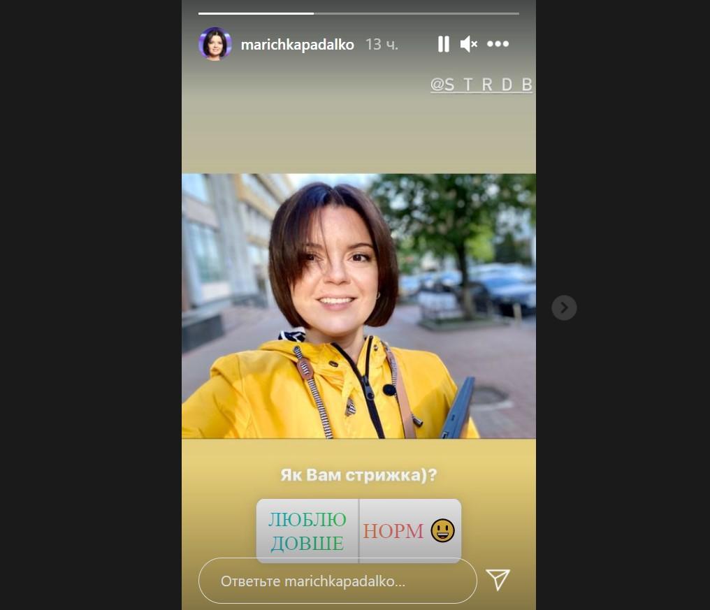 Скріншот з Інстаграму Марічки Падалко