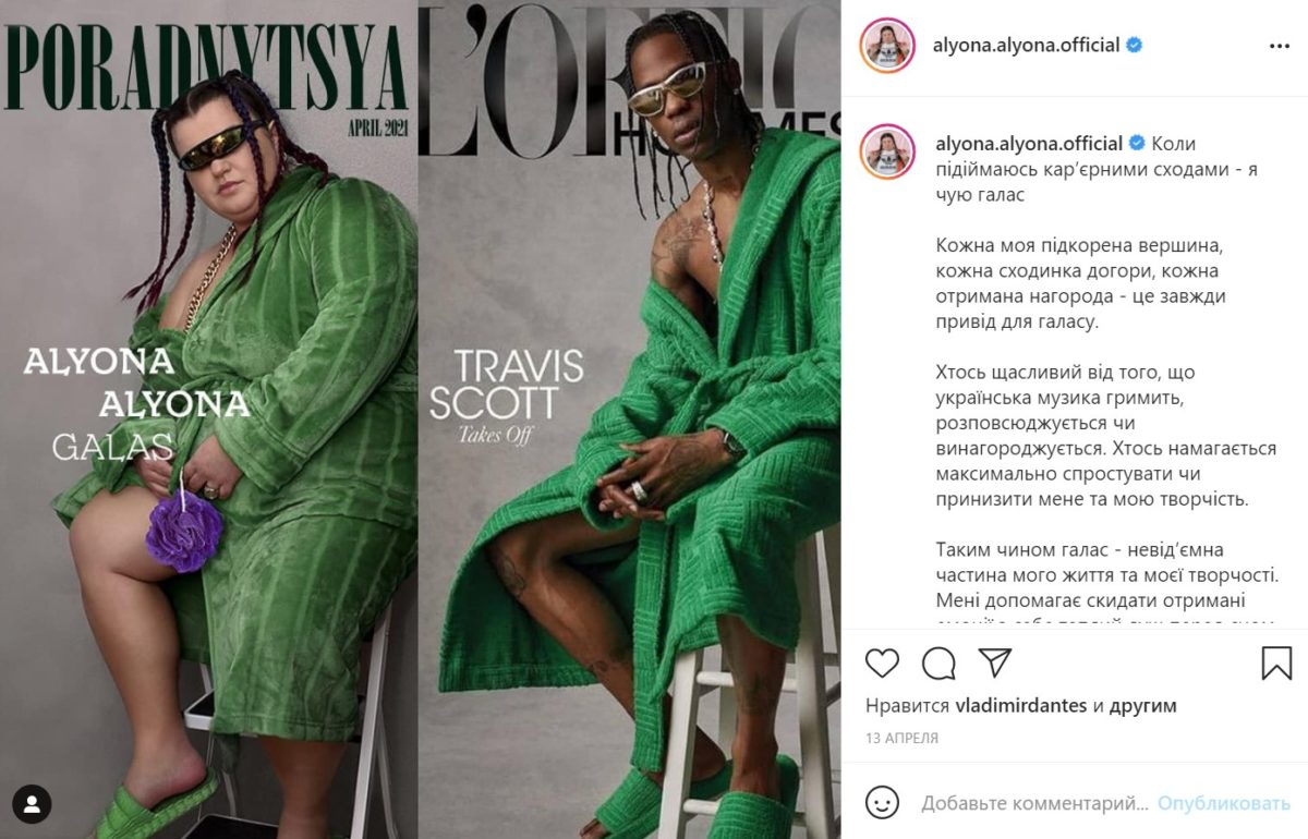 Alyona Alyona vs Тревіс Скот