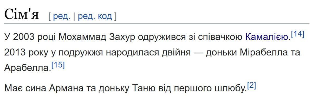 Скріншот з біографії Мохаммада у Вікіпедії