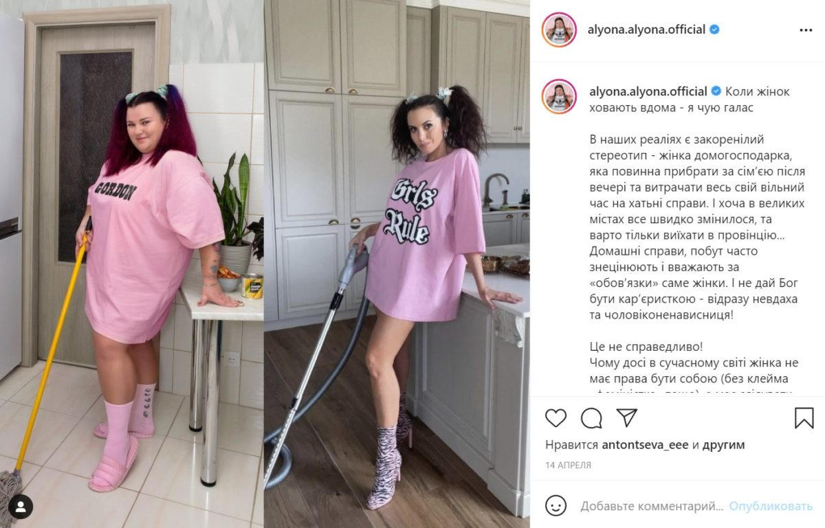 Alyona Alyona vs Настя Каменських