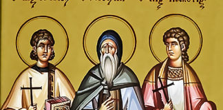 Трійця святих мучеників