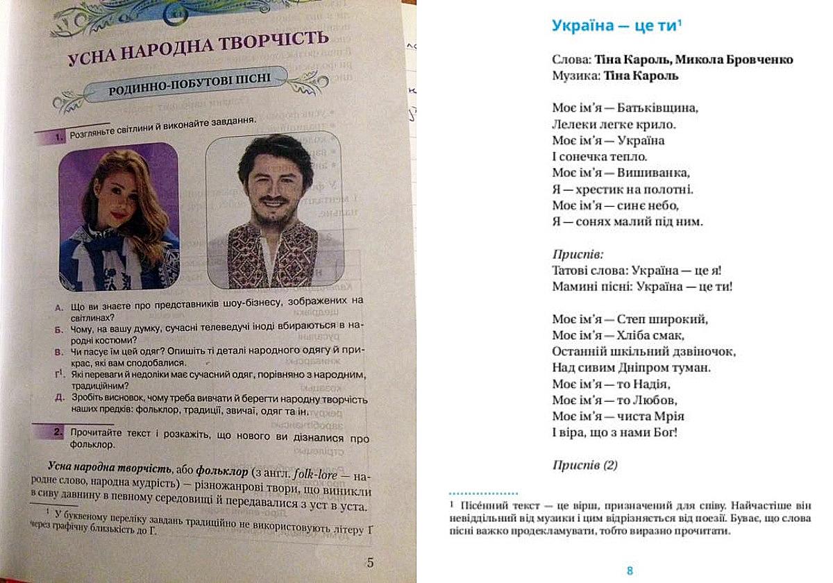 Тіна Кароль і Сергій Притула в шкільних підручниках