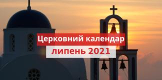 Православні свята у липні 2021
