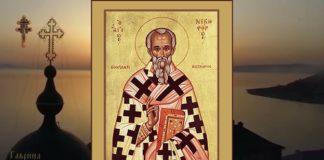 Святитель Никифор
