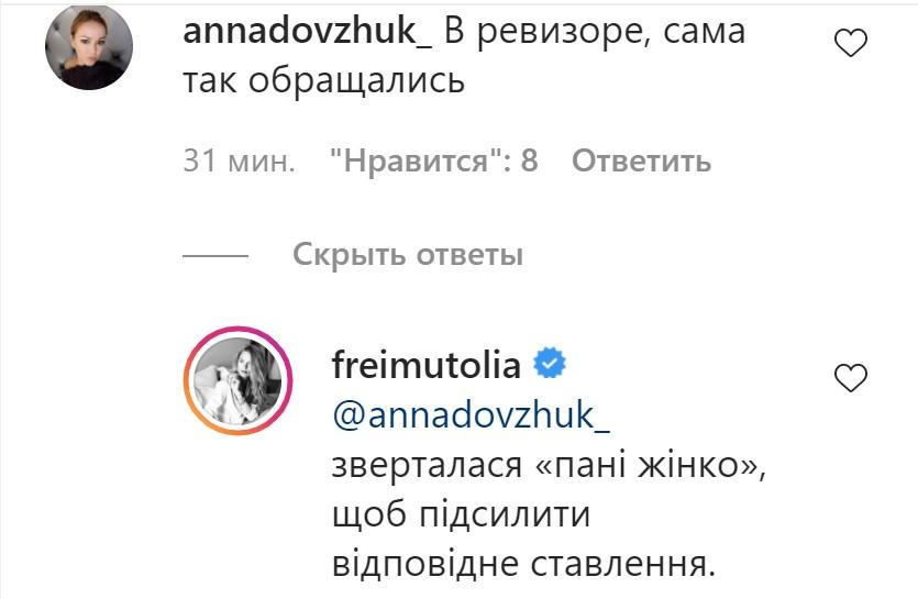 Ольга відреагувала на зауваження