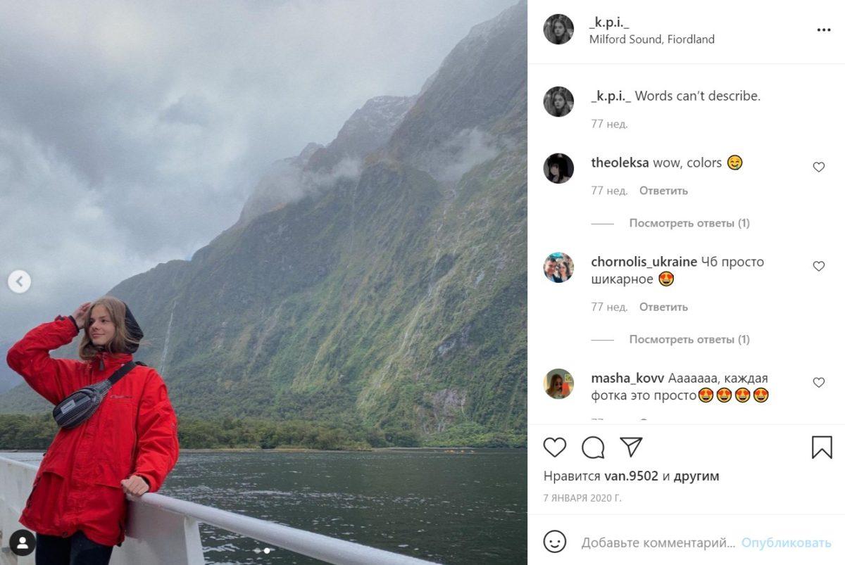 Поліна Кондратюк, скріншот з Інстаграму дівчини