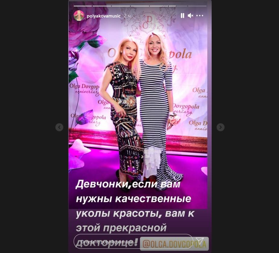 Скріншот з Інстаграму Олі Полякової