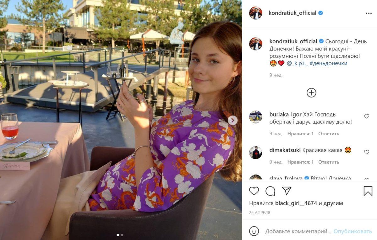 Донька Ігоря Кондратюка, скріншот з його Інстаграму