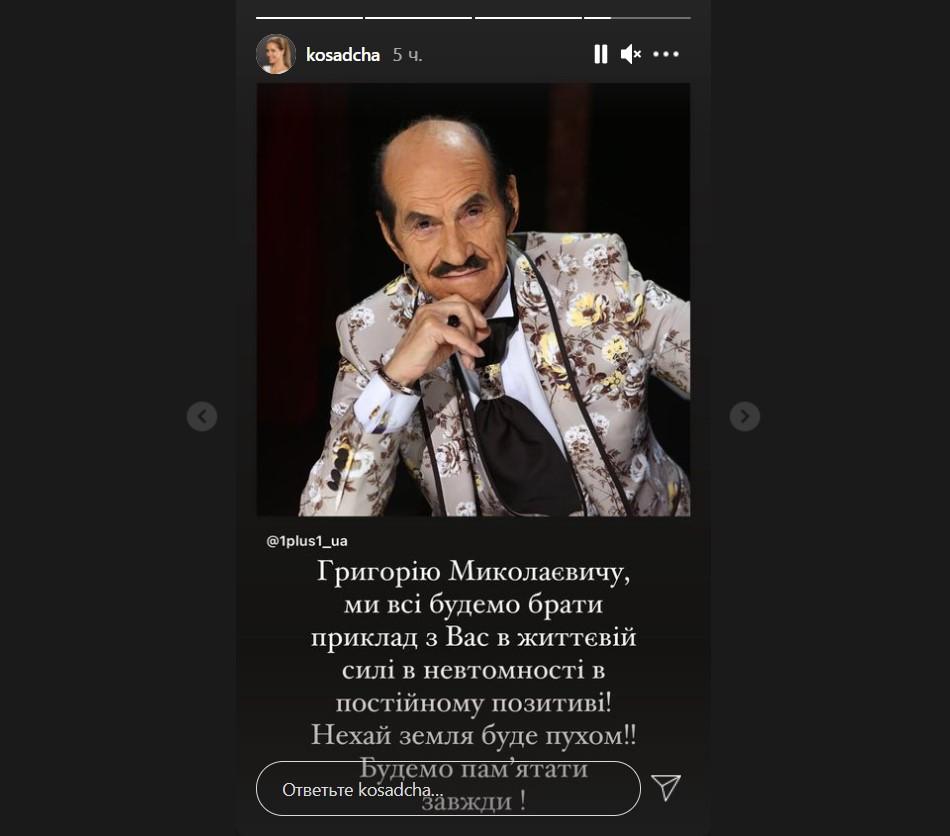 Зірки вшанували пам'ять Григорія Чапкіса