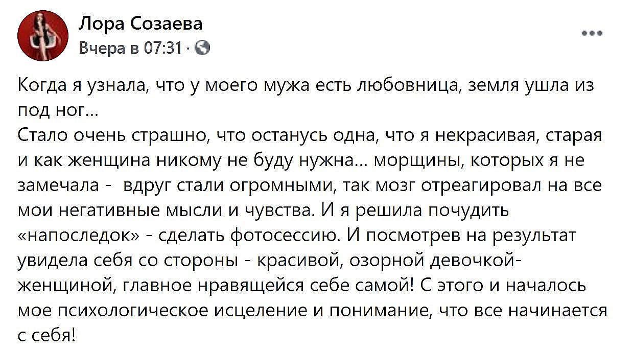 Пост Лариси Созаєвої