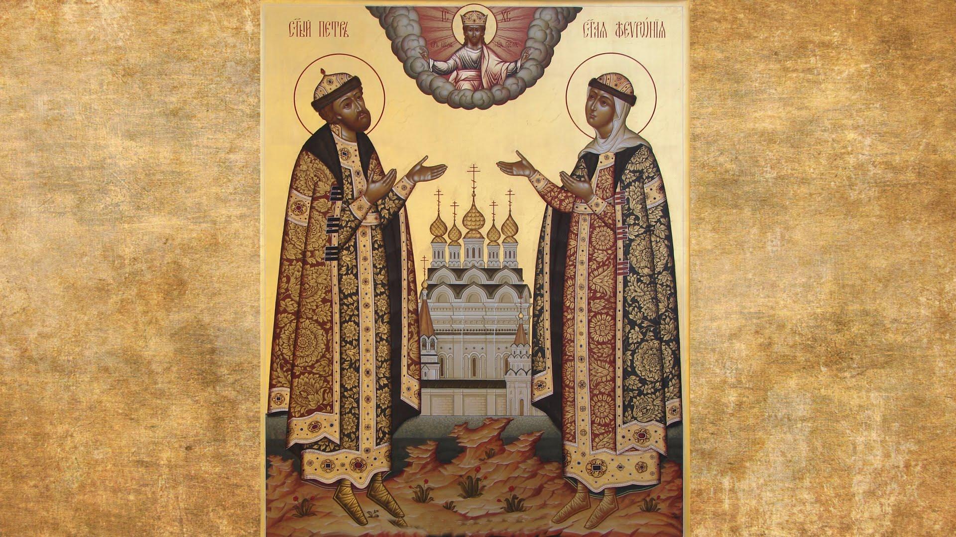 8 липня - Петра і Февронії