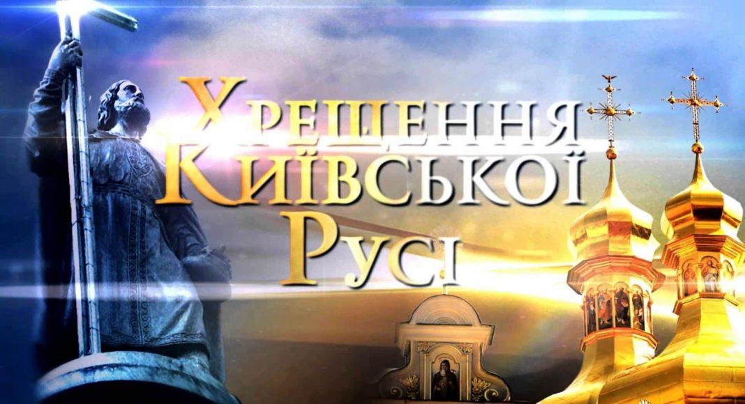 28 липня - День Хрещення Київської Русі