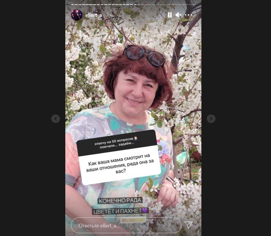 Мама Олександра Еллерта