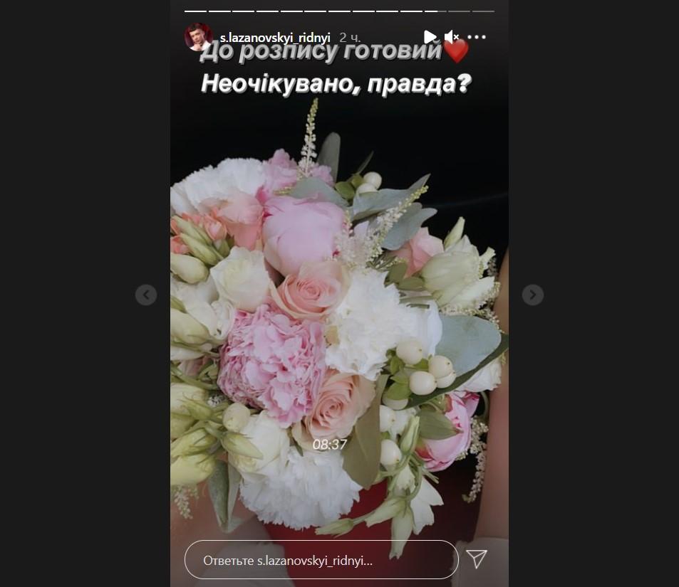 Скріншот з Інстаграму Сергія Лазановського