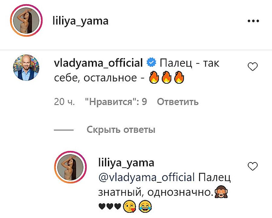 Коментарі під фото Ліліани Ями